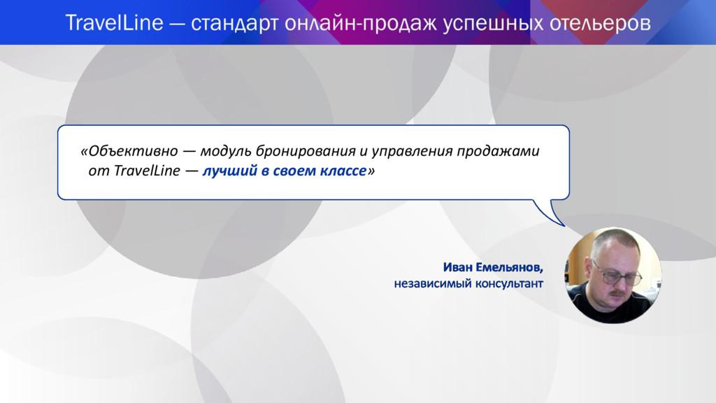 Объективно — модуль бронирования и управления п...