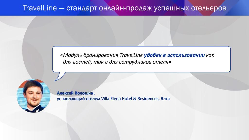 Модуль бронирования TravelLine удобен в использ...