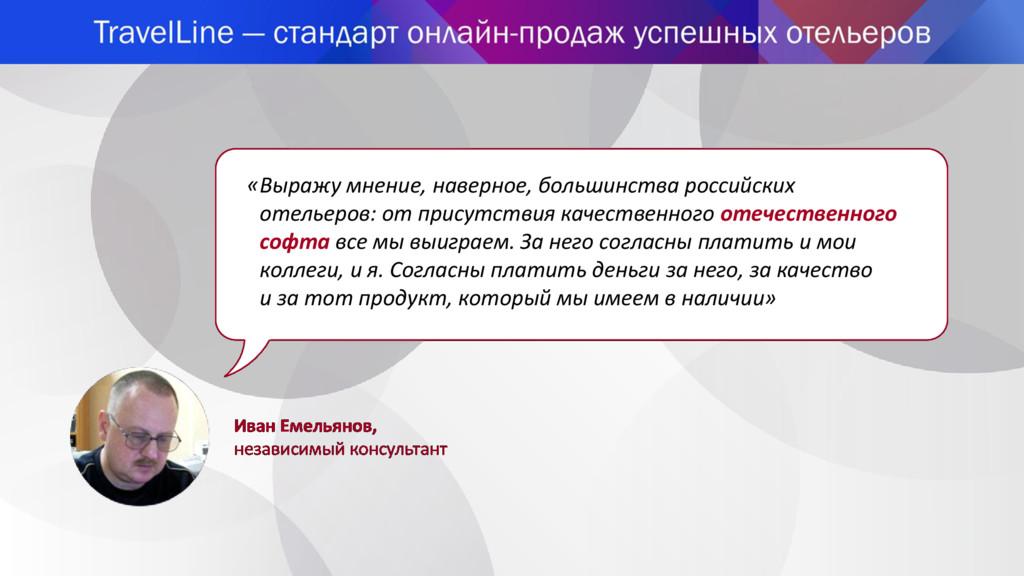 Выражу мнение, наверное, большинства российских...