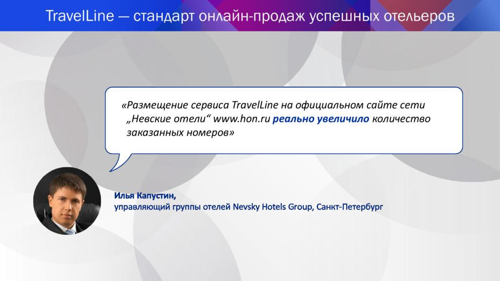 Размещение сервиса TravelLine на официальном са...