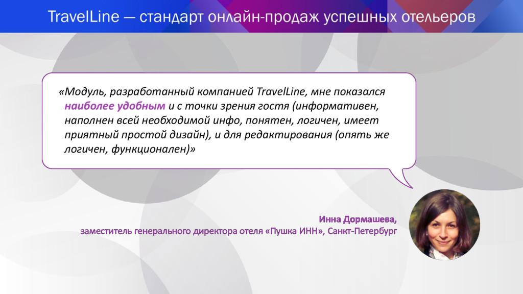 Модуль, разработанный компанией TravelLine, мне...