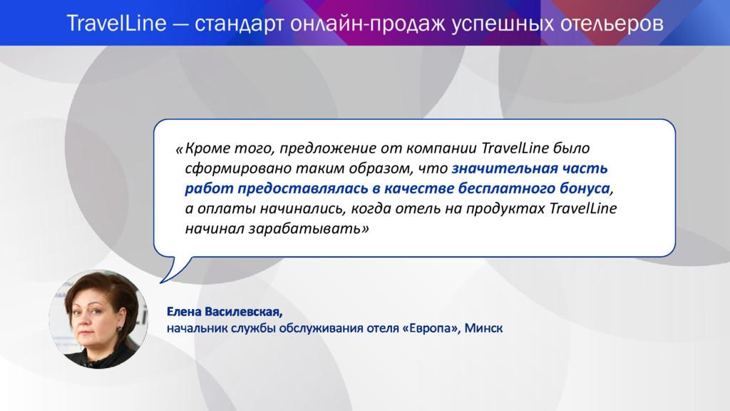 Кроме того, предложение от компании TravelLine ...