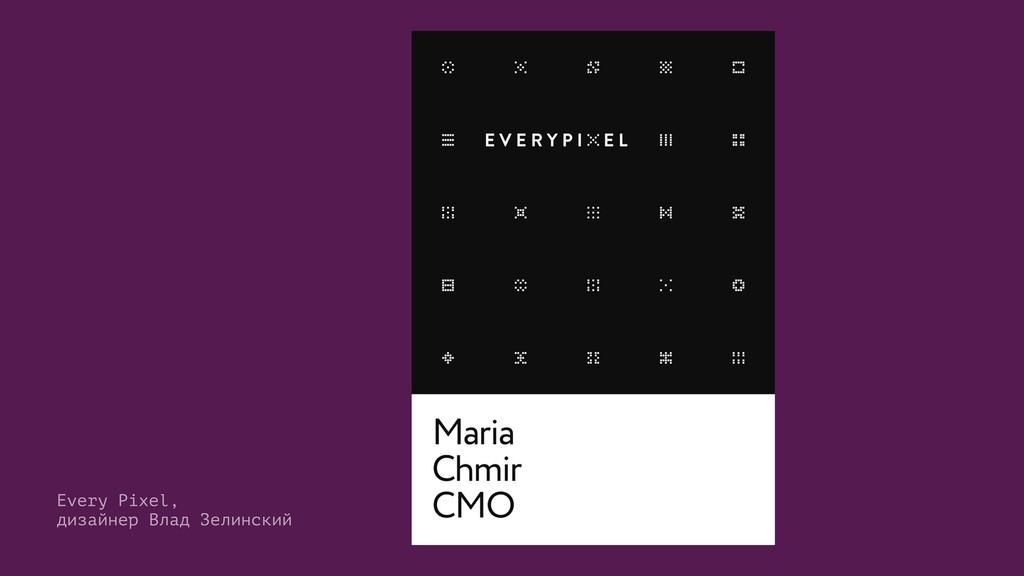 Every Pixel,  дизайнер Влад Зелинский