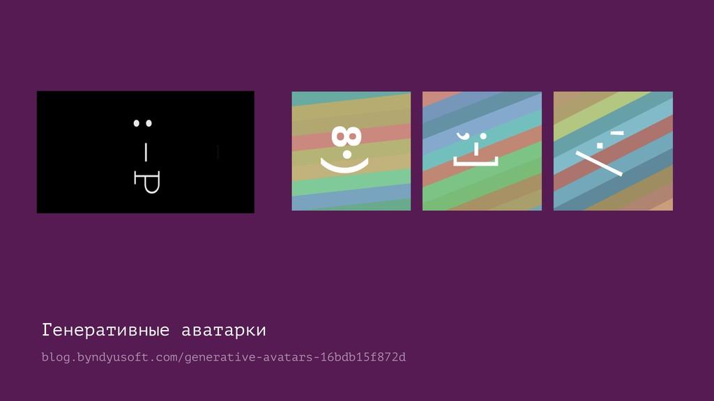 Генеративные аватарки blog.byndyusoft.com/gener...