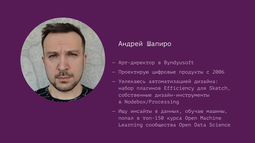 Андрей Шапиро — Арт-директор в Byndyusoft — Про...