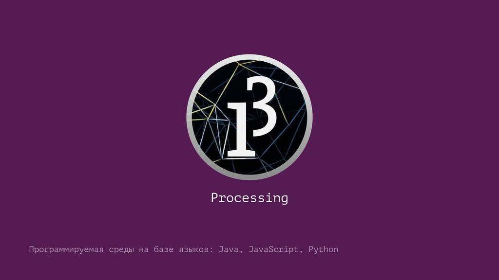 Processing Программируемая среды на базе языков...
