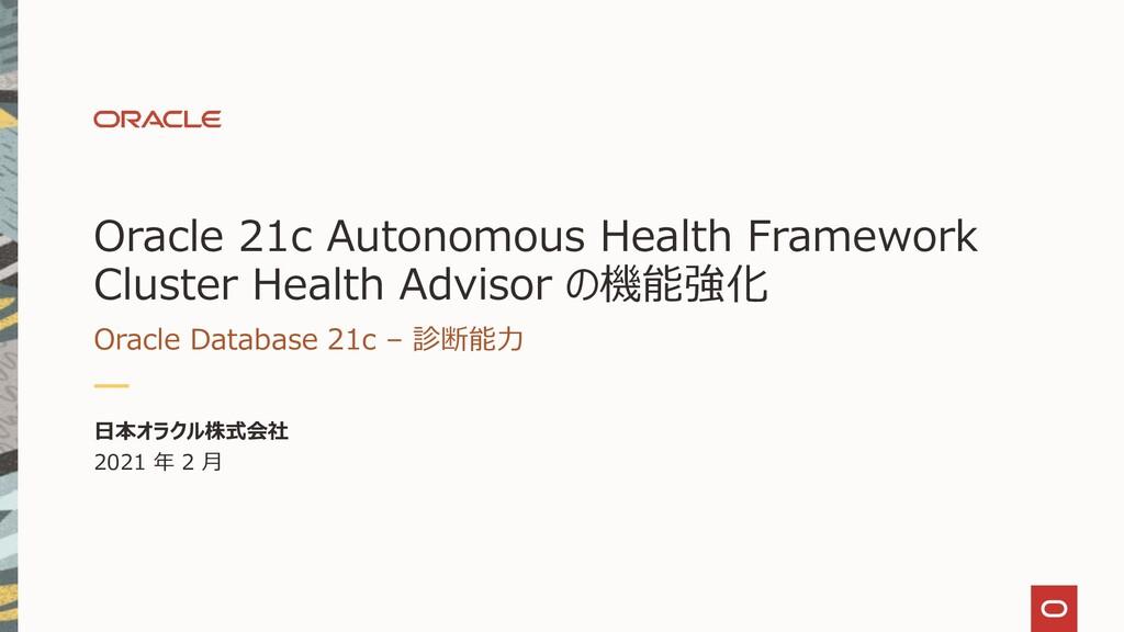 Oracle 21c Autonomous Health Framework Cluster ...