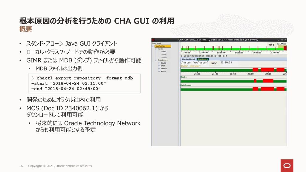 概要 • スタンド・アローン Java GUI クライアント • ローカル・クラスタ・ノードで...