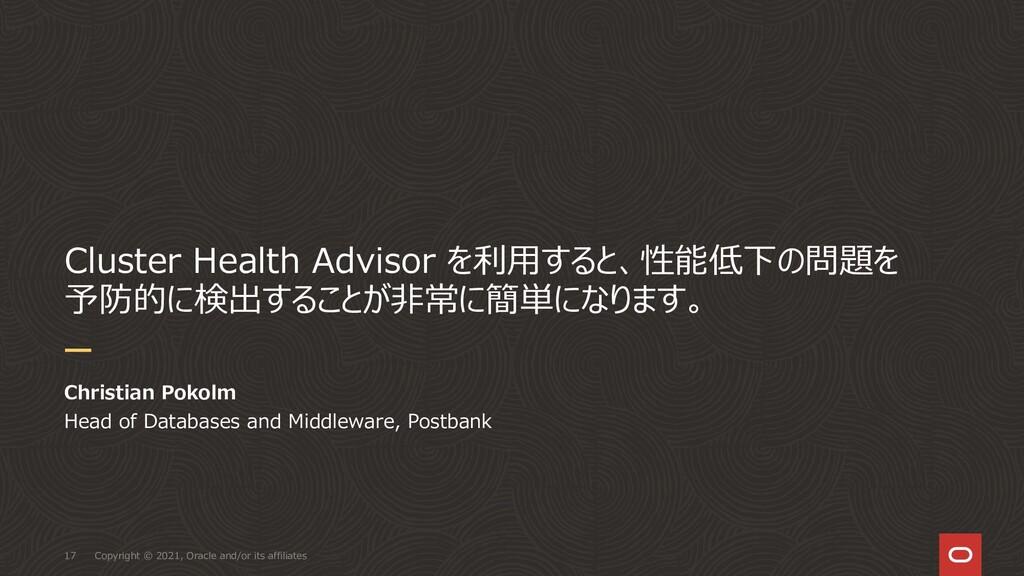 Cluster Health Advisor を利用すると、性能低下の問題を 予防的に検出する...
