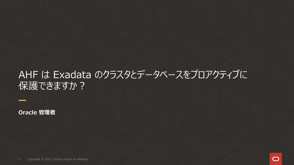 AHF は Exadata のクラスタとデータベースをプロアクティブに 保護できますか? Or...
