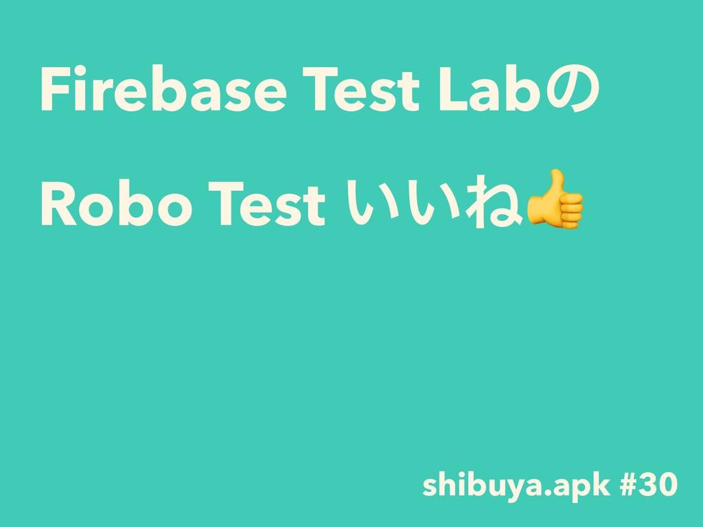 Firebase Test Labͷ Robo Test ͍͍Ͷ shibuya.apk #30