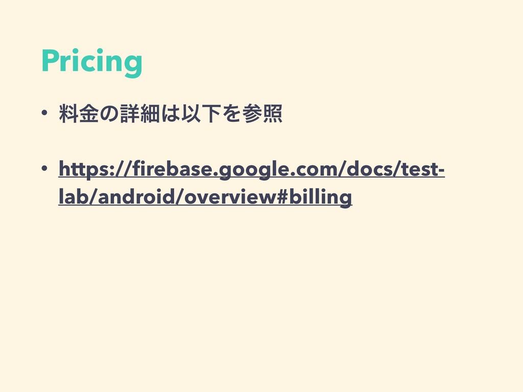 Pricing • ྉۚͷৄࡉҎԼΛর • https://firebase.google....