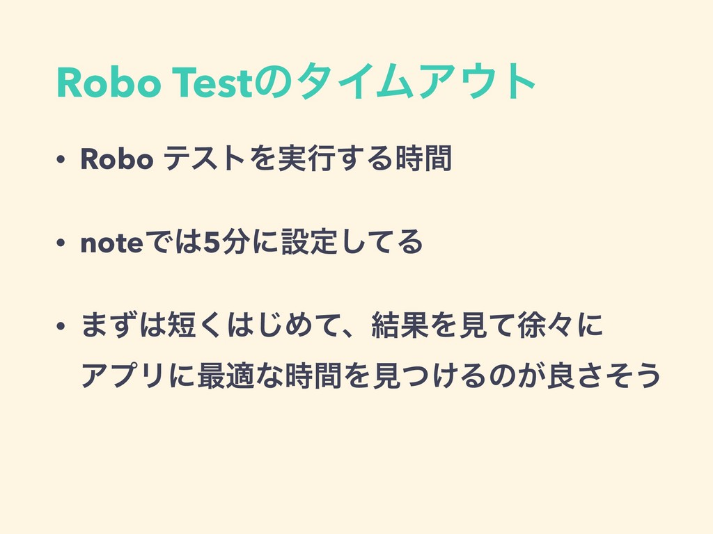 Robo TestͷλΠϜΞτ • Robo ςετΛ࣮ߦ͢Δؒ • noteͰ5ʹઃ...