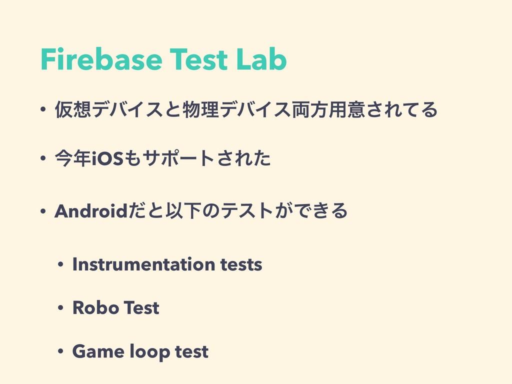 Firebase Test Lab • ԾσόΠεͱཧσόΠε྆ํ༻ҙ͞ΕͯΔ • ࠓi...