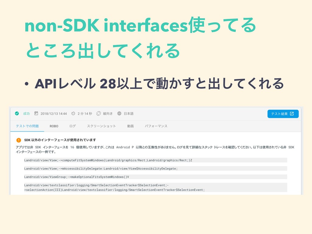 non-SDK interfaces࢖ͬͯΔ