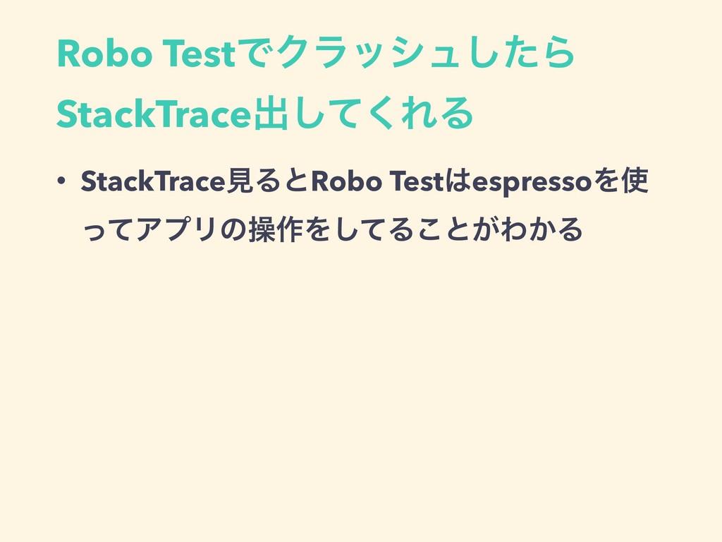 Robo TestͰΫϥογϡͨ͠Β StackTraceग़ͯ͘͠ΕΔ • StackTrac...