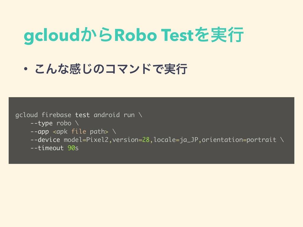 gcloud͔ΒRobo TestΛ࣮ߦ gcloud firebase test andro...