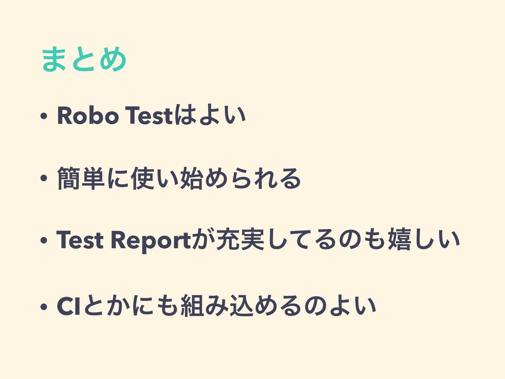 ·ͱΊ • Robo TestΑ͍ • ؆୯ʹ͍ΊΒΕΔ • Test Report͕ॆ...