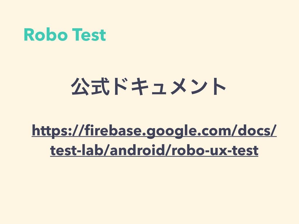 Robo Test ެࣜυΩϡϝϯτ https://firebase.google.com/d...
