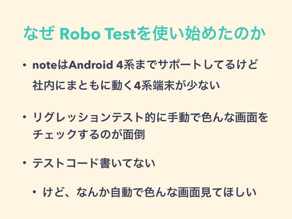 ͳͥ Robo TestΛ͍Ίͨͷ͔ • noteAndroid 4ܥ·Ͱαϙʔτͯ͠Δ...