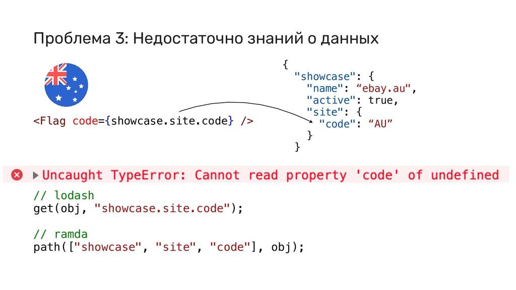"// lodash get(obj, ""showcase.site.code""); // ra..."