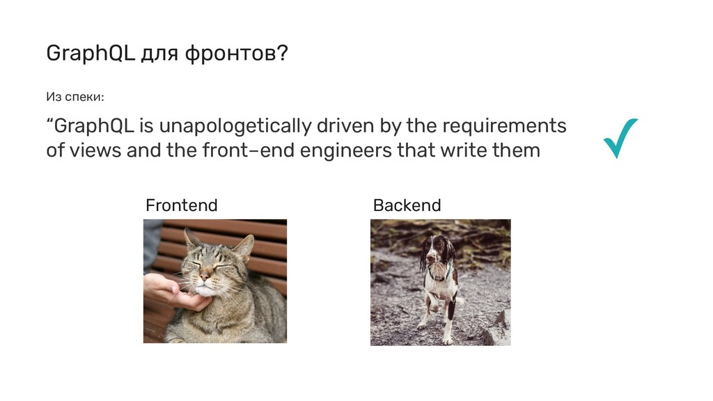 """""""GraphQL is unapologetically driven by the requ..."""