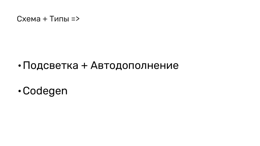 Схема + Типы => •Подсветка + Автодополнение •Co...
