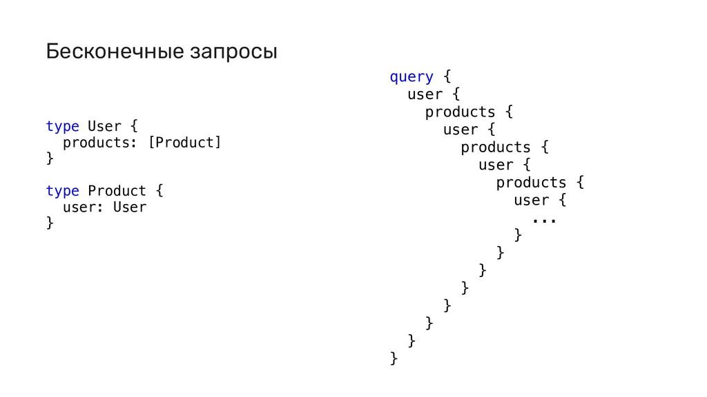 Бесконечные запросы type User { products: [Prod...