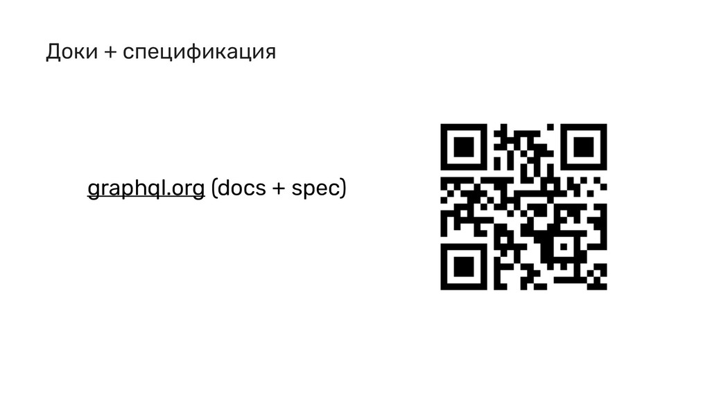 Доки + спецификация graphql.org (docs + spec)