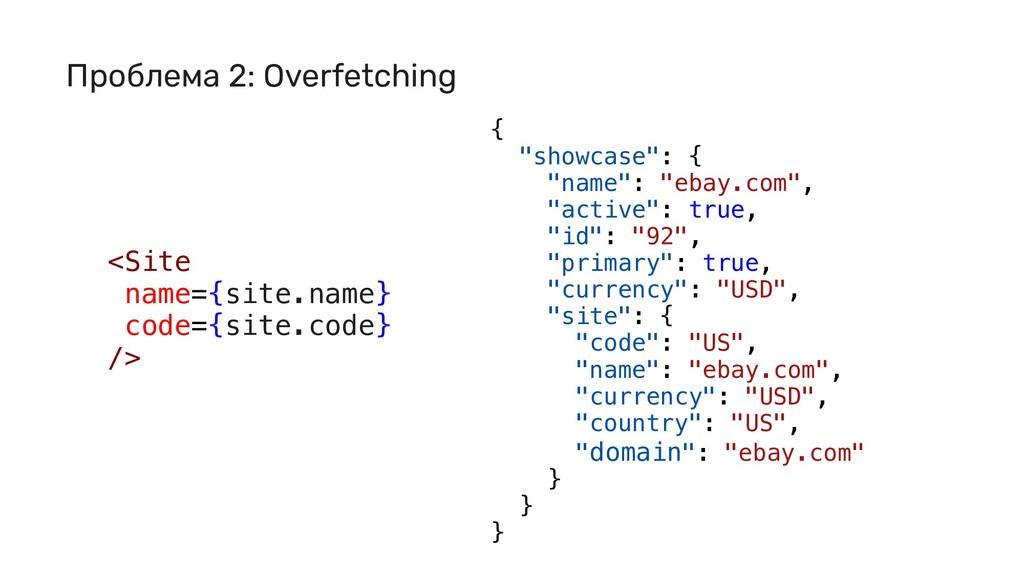 "{ ""showcase"": { ""name"": ""ebay.com"", ""active"": t..."