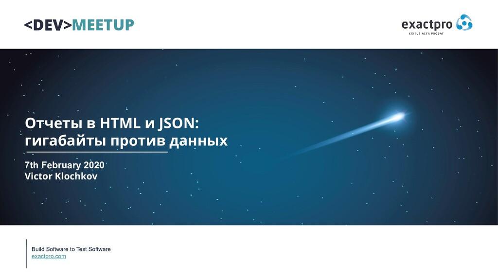Build Software to Test Software exactpro.com От...