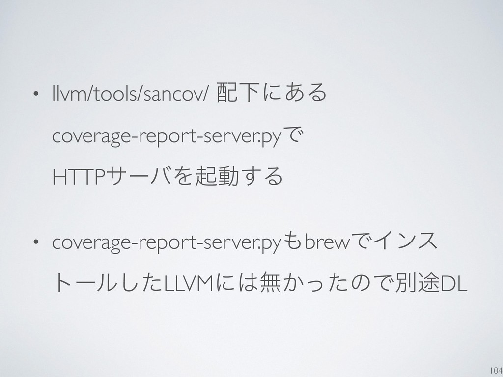 • llvm/tools/sancov/ ഑Լʹ͋Δ
