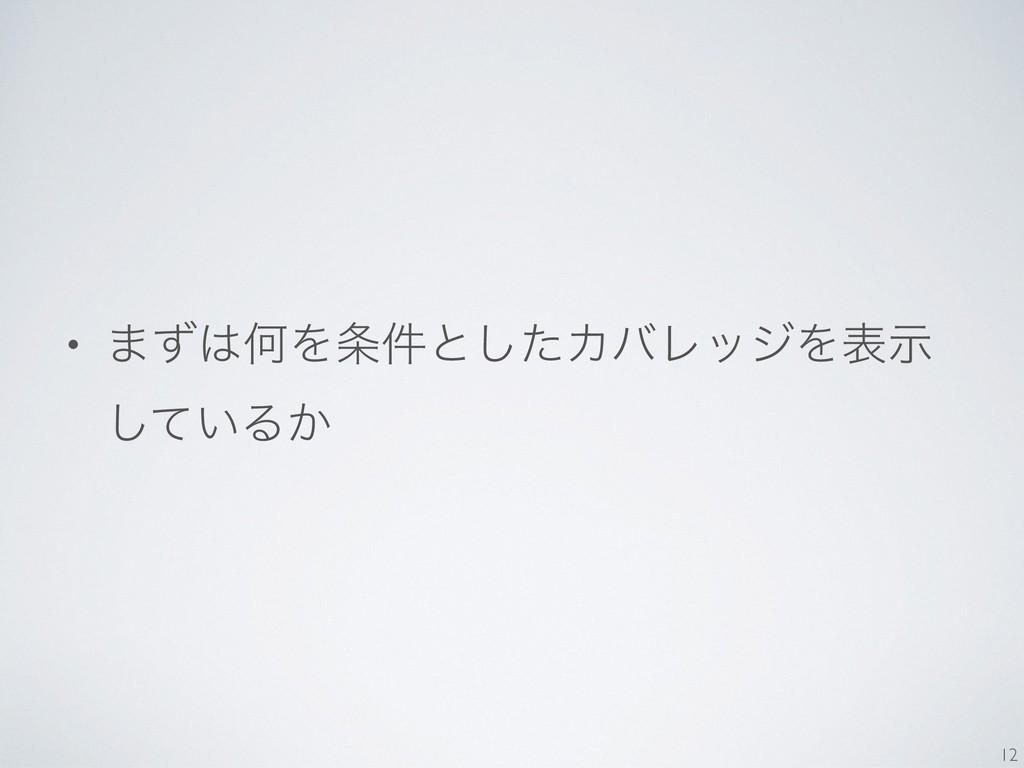 • ·ͣԿΛ݅ͱͨ͠ΧόϨοδΛදࣔ ͍ͯ͠Δ͔ 12