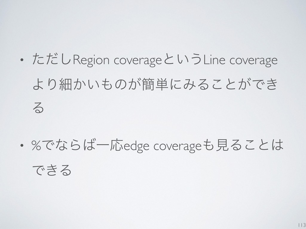 • ͨͩ͠Region coverageͱ͍͏Line coverage ΑΓࡉ͔͍΋ͷ͕؆୯...