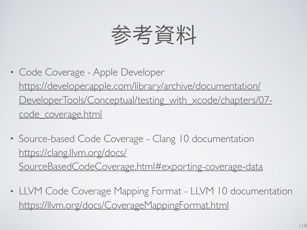 ࢀߟࢿྉ • Code Coverage - Apple Developer