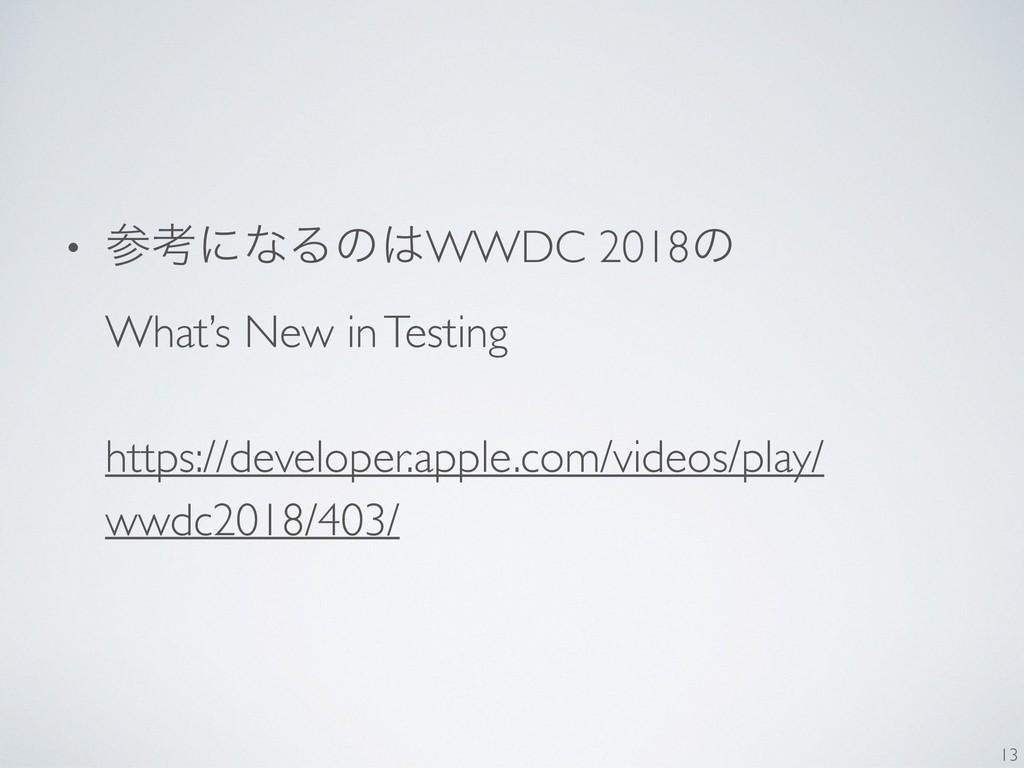 • ߟʹͳΔͷWWDC 2018ͷ What's New in Testing  h...