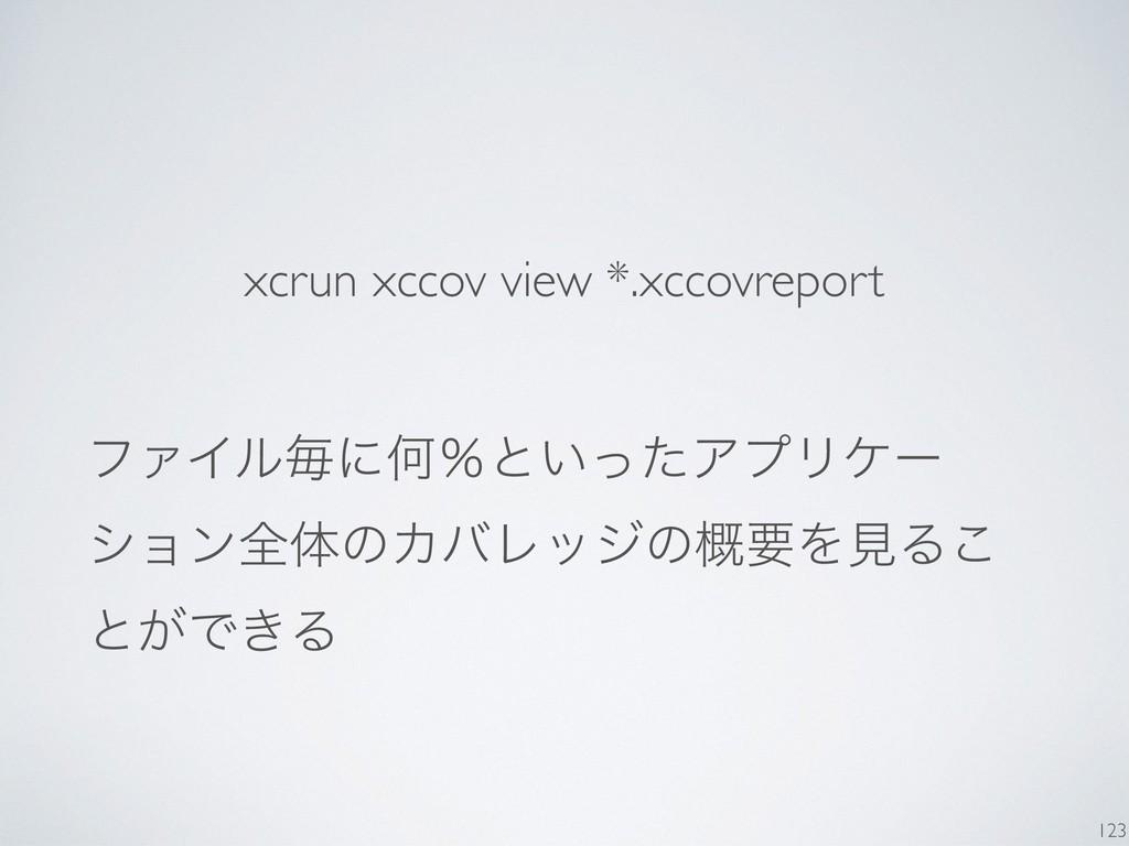 xcrun xccov view *.xccovreport ϑΝΠϧຖʹԿˋͱ͍ͬͨΞϓϦέ...