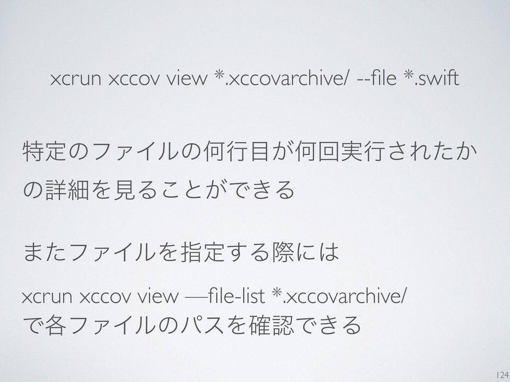 xcrun xccov view *.xccovarchive/ --file *.swift ...