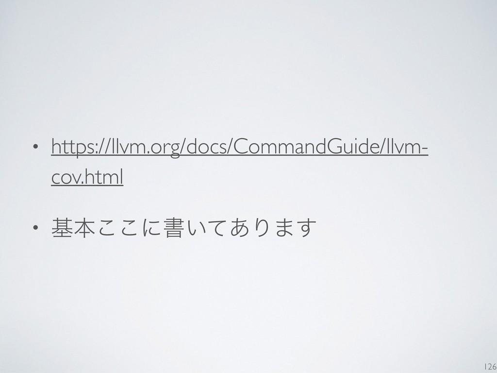• https://llvm.org/docs/CommandGuide/llvm- cov....
