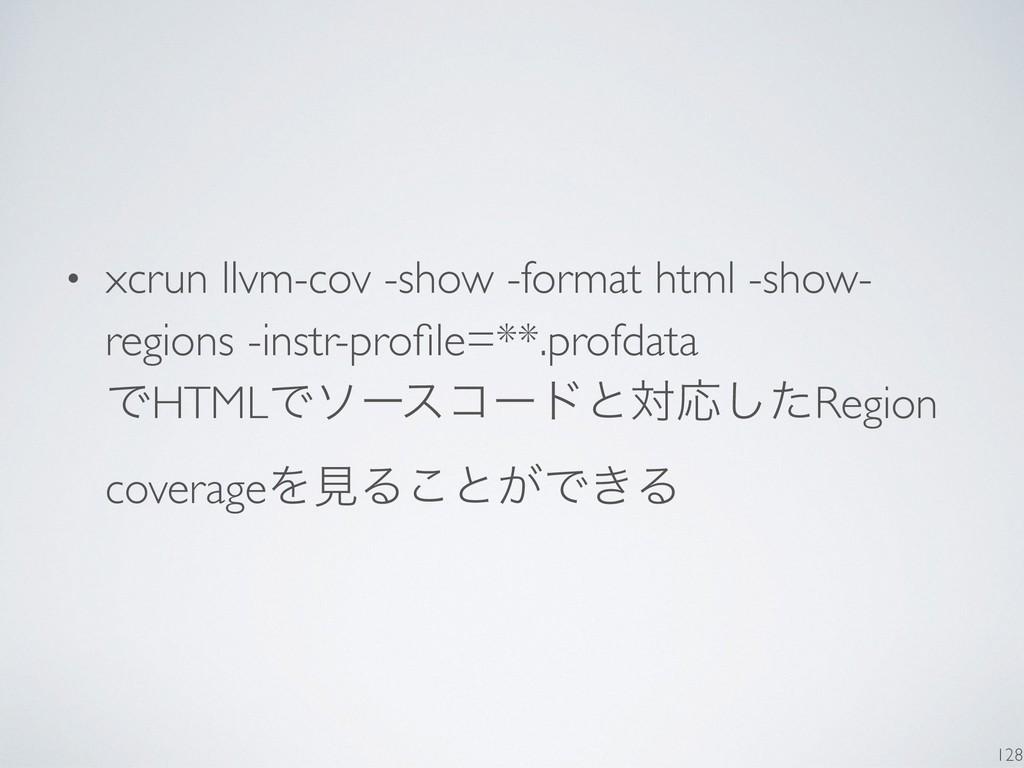 • xcrun llvm-cov -show -format html -show- regi...