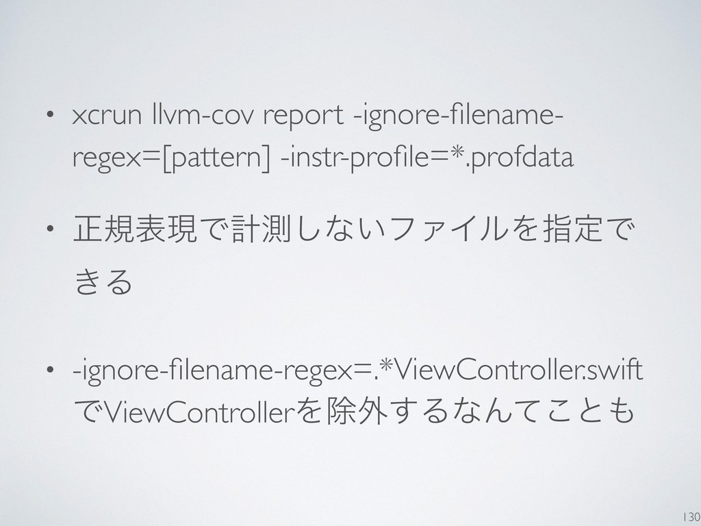 • xcrun llvm-cov report -ignore-filename- regex=...