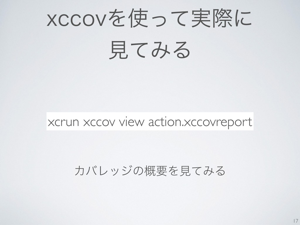 YDDPWΛ࢖࣮ͬͯࡍʹ ݟͯΈΔ xcrun xccov view action.xcco...