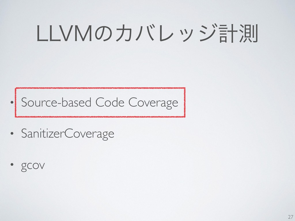 --7.ͷΧόϨοδܭଌ • Source-based Code Coverage • San...