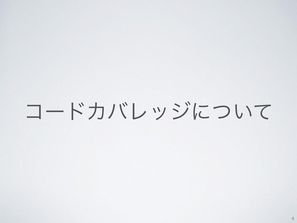 ίʔυΧόϨοδʹ͍ͭͯ 4