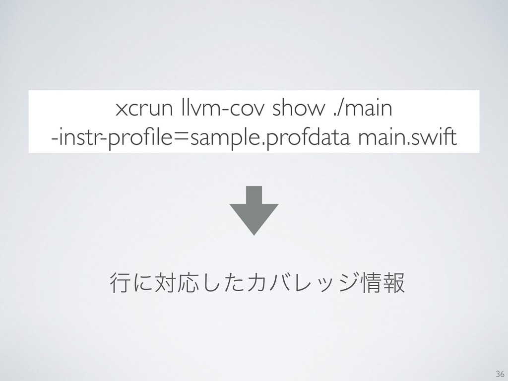 xcrun llvm-cov show ./main -instr-profile=sample...