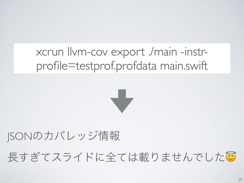 xcrun llvm-cov export ./main -instr- profile=tes...