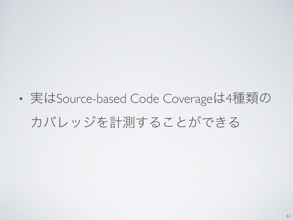 • ࣮͸Source-based Code Coverage͸4छྨͷ ΧόϨοδΛܭଌ͢Δ͜...