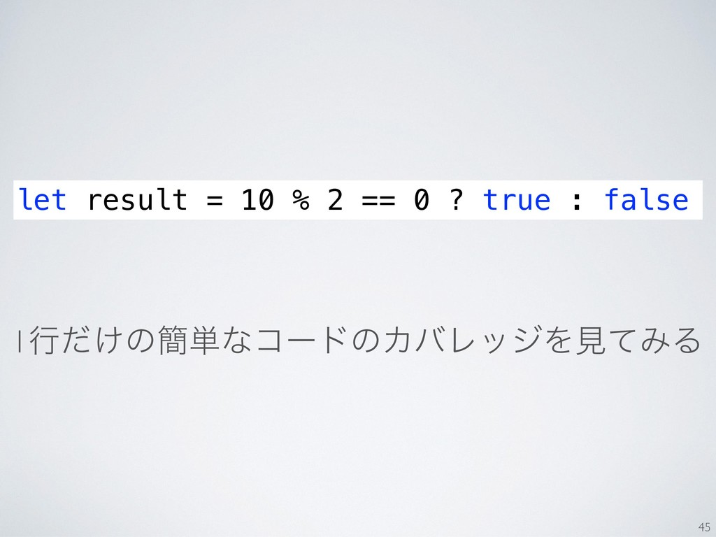 let result = 10 % 2 == 0 ? true : false 1ߦ͚ͩͷ؆୯...