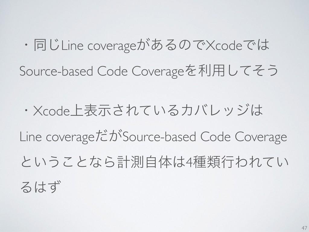 ɾಉ͡Line coverage͕͋ΔͷͰXcodeͰ Source-based Code ...