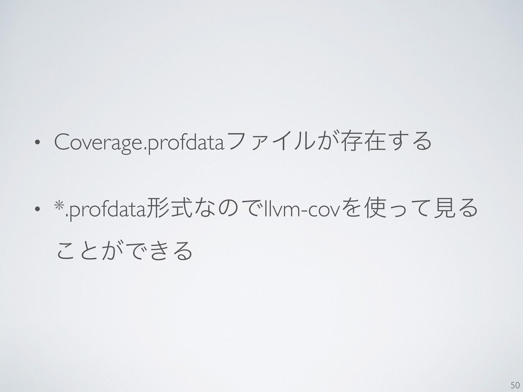 • Coverage.profdataϑΝΠϧ͕ଘࡏ͢Δ • *.profdataܗࣜͳͷͰl...